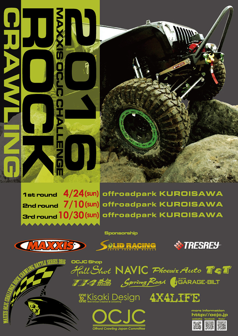 MAXXIS OCJC Challenge Rock Crawling 2016!!